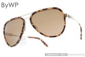 ByWP 太陽眼鏡 BY14200 MCLBS (琥珀) 德國薄鋼 率性飛官水銀鏡面款 # 金橘眼鏡