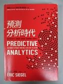 【書寶二手書T2/國中小參考書_NGI】預測分析時代_艾瑞克.席格