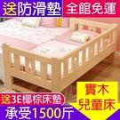 實木兒童床組 帶圍欄男孩女孩單人床兒童床小床加寬拼接分床兒童床【快速出貨八折下殺】