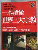 【書寶二手書T1/宗教_LLB】一本讀懂世界三大宗教_探索歷史