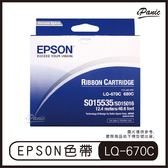 EPSON 原廠色帶 S015535 S015016 色帶 碳帶 LQ-670C LQ-680C