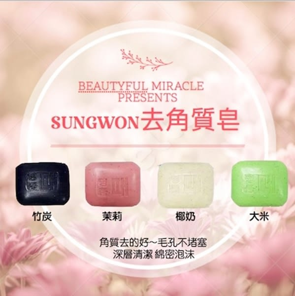 韓國 Sungwon 去角質搓仙皂 奇蹟仙女搓仙皂 去角質皂100g