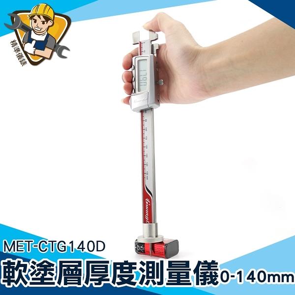 MET-CTG140D 軟塗層厚度測量儀【精準儀錶】數位式 侵入型0-140mm 隔熱材料 測厚針 防火塗層