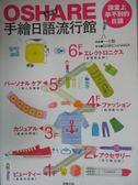 【書寶二手書T1/語言學習_NJO】OSHARE-手繪日語流行館_Shiro, Hana