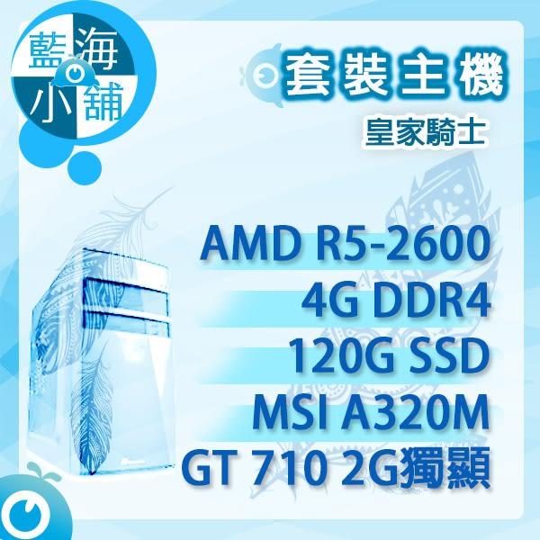 MSI 微星 套裝電腦主機 皇家騎士 桌上型電腦(R5-2600/4G/120G SSD/GT710 2G)
