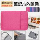 筆電包 戴爾 聯想 ASUS MacBook air pro retina 11 13 15吋 電腦包 手提 牛仔包 絨布 內膽包 保護套 收納包
