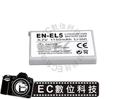 【EC數位】ENEL5 防爆電池 4200 5200 5900 7900 P4 P80 P90 P100 P500 P520 S10 P5000 EN-EL5