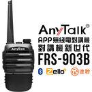 攝彩@AnyTalk FRS-903B APP無線對講機1入 免執照 支援iOS安卓藍芽4.0 迷你無距離限制 樂華
