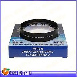 HOYA PRO 1D CLOSE UP NO.3 52mm 近攝鏡 增距鏡 近拍鏡