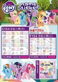 《客製化》my little pony 彩虹小馬 姓名貼 彩色姓名貼紙 C154 F154 【金玉堂文具】