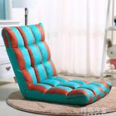 懶人沙發 創意懶人沙發單人折疊椅床上靠背椅飄窗椅榻榻米日式休閒懶人椅子 MKS阿薩布魯