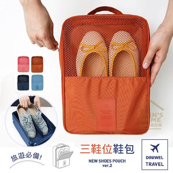 旅行三鞋位旅行鞋袋 飛機鞋包 鞋子收納袋 旅行整理包 12款可選【YX021】《約翰家庭百貨