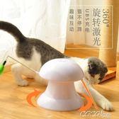 貓咪玩具 寵物小貓咪自動紅外線激光燈羽毛逗貓棒玩具USB充電貓咪用品  coco衣巷