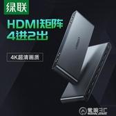 綠聯HDMI矩陣分配器4進2出切換器四進二出切屏遙控光纖音頻分離器 電購3C