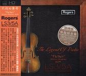 停看聽音響唱片】【CD】不朽的傳奇Rogers LS3/5A