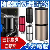 【3期零利率】全新 800萬負離子 ST-9 空氣清淨器 去甲醛 淨化空氣 除塵蟎 除二手菸