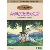 【宮崎駿卡通動畫】兒時的點點滴滴DVD