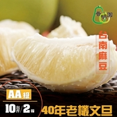 普明園.AA級台南麻豆40年老欉文旦 10台斤/箱(共2箱)﹍愛食網