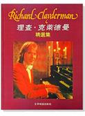 鋼琴譜 P924.理查.克萊德曼【精選集】【小叮噹的店】