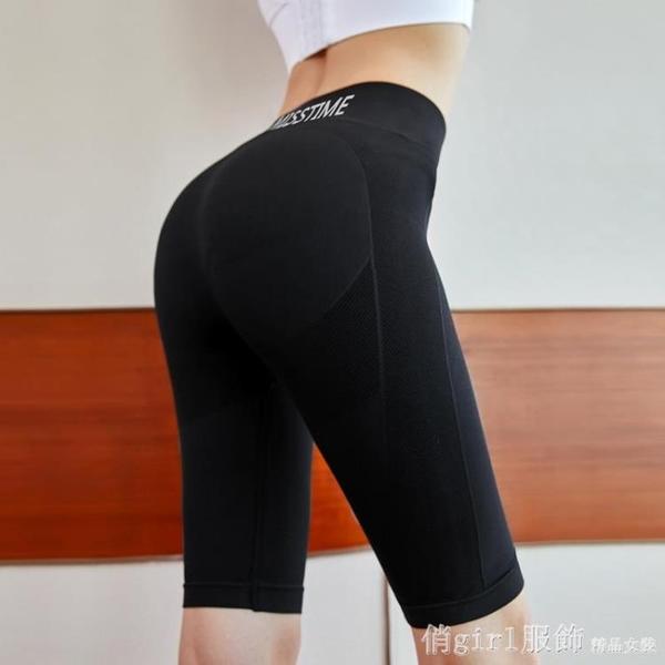 運動褲 彈力緊身運動健身短褲速干五分褲高腰蜜桃提臀瑜伽打底褲跑步外穿 開春特惠