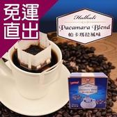 哈拉里咖啡. 帕卡瑪拉濾掛式咖啡(10包/盒,共兩盒)【免運直出】