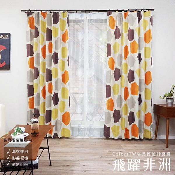 印花窗簾 飛躍非洲 100×210cm 台灣製 2片一組 一級遮光 可水洗 半腰窗 現代感窗簾 兩倍抓皺