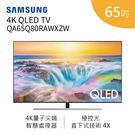 【回函送聲霸+$2000元 結帳享折扣】SAMSUNG 三星 QA65Q80RAWXZW 65吋 4K QLED液晶電視