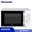 Panasonic 國際牌 25L 機械式微波爐 (NN-SM33H) 台灣公司貨