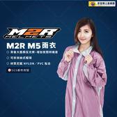 [中壢安信]M2R M5 M-5 連身式 雨衣 風衣 紫粉 銀灰 超級絕配 高質感 設計時尚