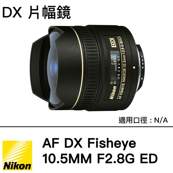 Nikon AF DX 10.5mm F2.8 G ED Fisheye 大光圈魚眼鏡頭總代理國祥公司貨