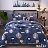 冬季珊瑚絨毛毯 法蘭絨蓋毯雙人單人保暖加厚床單 BF17411『寶貝兒童裝』