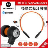 藍芽耳機 Motorola VerveRider+  後頸式 立體聲防水藍牙耳機  穿戴式 內建麥克風 12小時音樂播放 公司貨
