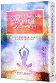 (二手書)女人能量療癒寶典:結合手印、冥想和脈輪的身心能量療法,回復妳的宇宙力..