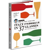 37杯酒喝遍義大利:葡萄酒大師教你喝出產區、風土、釀酒風格,全面掌握義大利酒精華