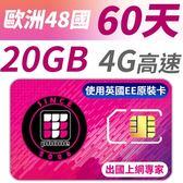 【TPHONE上網專家】歐洲全區48國20GB超大流量高速上網卡 支援4G高速 歐洲原裝卡最大流量 60天