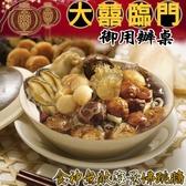 年菜預購-高興宴(大囍臨門)-迎春納福食神無敵海景佛跳牆1200g