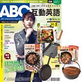 《ABC互動英語》互動下載版 1年12期 贈 一個人的廚房(全3書/3只鑄鐵鍋)