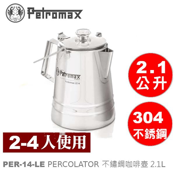 【速捷戶外】PETROMAX PERCOLATOR LE14 不鏽鋼咖啡壺 2.1L, 美式咖啡壺,露營水壺,PER-14-LE