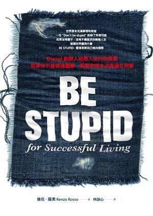 BE STUPID,Diesel創辦人給愚人世代的宣言:如果你不曾做過蠢事,那麼你根本沒做..