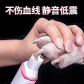 磨甲器 寵物電動磨甲器充電剪指甲剪鉗狗狗貓咪用專用兔子套裝泰迪修剪器  美物 99免運