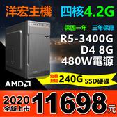 2020全新AMD RYZEN R5-3400G四核8G RAM內建11核獨顯再升240GSSD多開480W主機三年保
