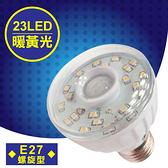明沛 23LED紅外線感應燈E27螺旋型暖黃光 MP-4312-2 42g