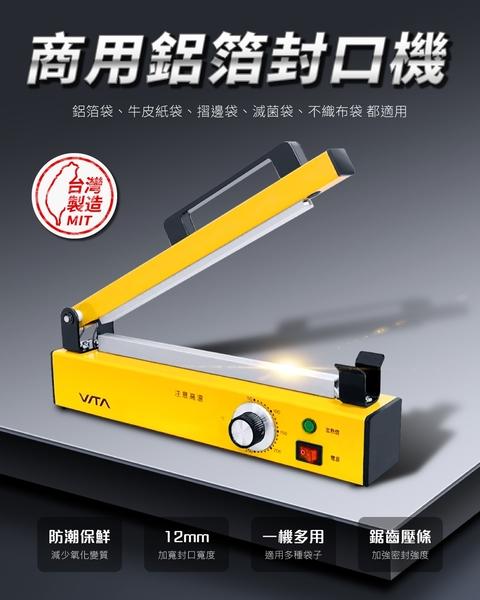 VITA M-200 20CM 封口機 12mm加厚封口寬度 可封鋁箔袋 牛皮紙袋 不織布袋 不能切口 台灣製造 可開發票