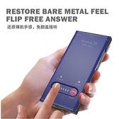 iPhone 7 8 6 6s Plus 智能接聽 手機殼 碳纖維紋半透明皮套 翻蓋式保護套 支架 手機套 保護殼