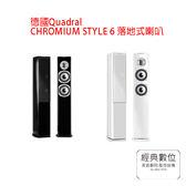 經典數位~德國Quadral CHROMIUM STYLE 6 落地式喇叭(黑色/白色)