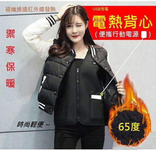 (USB加熱) 碳纖維遠紅外線電熱背心、禦寒保暖。男女老少居家辦公、旅遊登山、出差出國 時尚輕便