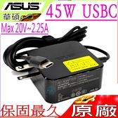 ASUS UX370,UX390,Q325 充電器(原廠)-華碩 45W,ZenFone3 ZF3,T303UA,ADP-45EW B,TYPE-C,USB-C,USB C,ADP-45GW