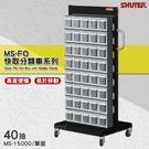 樹德 快取分類車 MS-15000(40格)/單面 快取分類盒 工具車 物料車 快取工具 零件盒 快取零件盒 收納