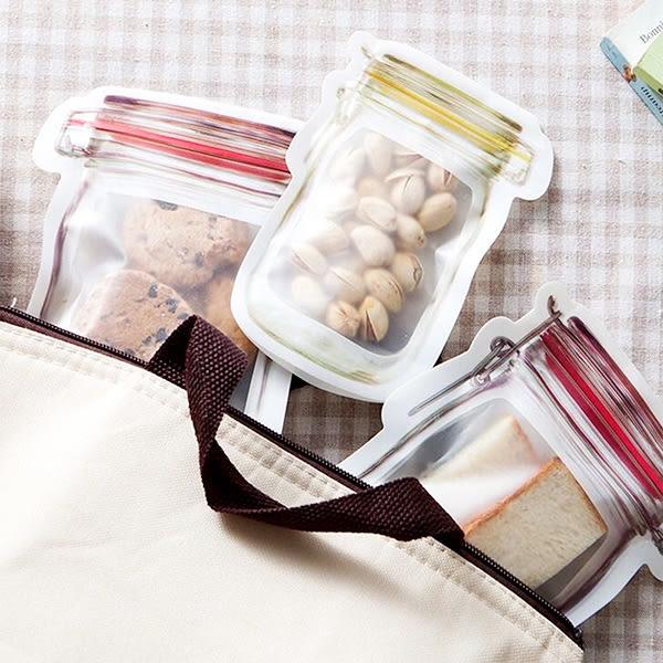 【BlueCat】透明梅森瓶造型封口密封袋 收納袋