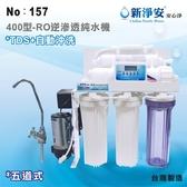 【龍門淨水】 400型RO逆滲透純水機(水質偵測自動沖洗) 50G 五道式飲水機咖啡機淨水器台製(157)